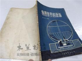 物理世界的漫游  顾均正 中国青年出版社 1965年2月 32开平装