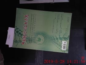 中国新药与临床杂志  2008.9月第27卷 第9期