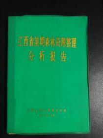 江西省前期森林资源整理分析报告