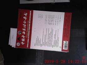 中国中西医结合杂志  2008.8 第28卷 第8期