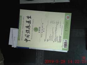 中国临床医生 2005第33卷