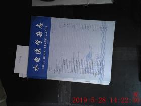 水电医学杂志  1999.3期