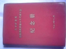1978年《北京矿务局治保消防积极分子代表大会纪念册》