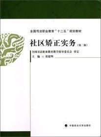 全国司法职业教育十二五规划教材:社区矫正实务(第2版)