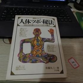 人体--秘法(日文原版,推拿按摩医学书)
