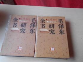 毛泽东研究全书 --思想编(上下2本合售)