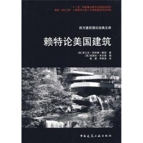 """赖特论美国建筑  结构的革命作为理论基础,指引了弗兰克·劳埃德·赖特在建筑艺术领域的成就。在这部出版于1955年的图书中,赖特通过文字与图像结合,简明易懂,引人遐想,阐明了自己的建筑理论。通过他那些正式或非正式的文字、演讲、谈话,九章内容分别集中阐述赖特工作中的各个主题,并被冠以煽动性标题,如""""建筑展现人类"""";""""障碍和主张"""",以及""""离开地面进入光线""""。这里同样收录了广泛的案例研究,"""