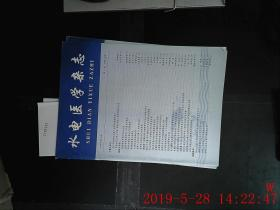 水电医学杂志  1999.4期