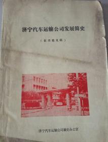 济宁汽车运输公司发展简史 征求意见稿