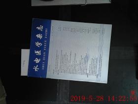 水电医学杂志  1999.6期