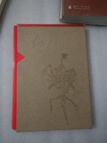 2011年化石杂志珍藏合订本[1-4期]带外壳