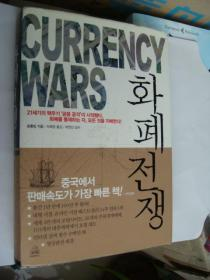 허페저* (Currency Wars) 现代战争  韩语(朝鲜语)原版  小16开布面精装插图本+书衣