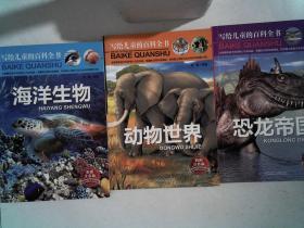 写给儿童的百科全书(全6册)彩图注音版