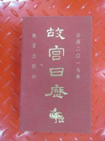 故宫日历;公历二零一七;公历二零一八年【两本】