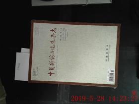 中国新药与临床杂志  2014.12月第33卷 第12期