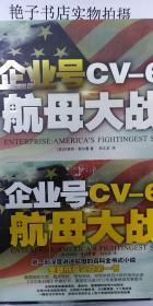 企业号CV-6航母大战(全球航母实战第一书,实物拍摄)