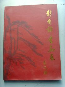 彭志华:《彭志华书画展》(签名本)