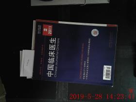 中国临床医生 2011第39卷