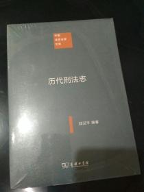 中国注释法学文库:历代刑法志