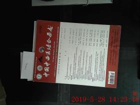 中国中西医结合杂志  2014.12 第34卷 第12期