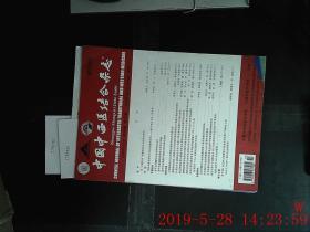 中国中西医结合杂志  2008.10第28卷 第10期