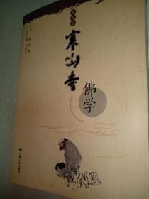 寒山寺佛学 (第九辑)