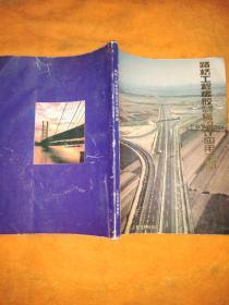 路桥工程橡胶制品设计应用手册   版权页破损