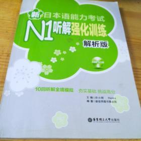 新日本语能力考试N1听解强化训练(解析版)