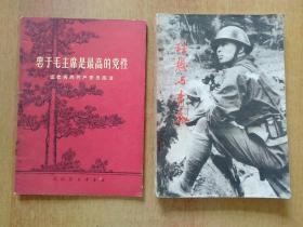 2册合售:忠于毛主席是最高的党性(记优秀的共产党员陈波)、理想与青春(封面臧雷同志像)