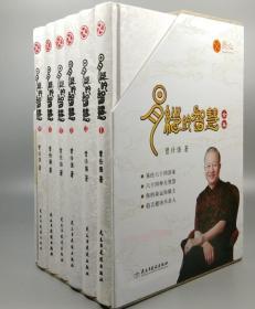 共6册曾仕强著 易经的智慧合集 精装六册 把握乐天知命的无忧人生 周易易经玄学哲学