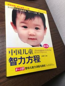 中国儿童智力方程:0-3岁婴幼儿能力训练与测试/中国儿童培养方案