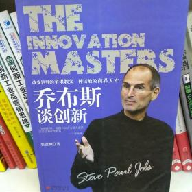乔布斯谈创新