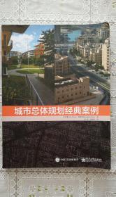 正版二手 城市总体规划经典案例     (法)Eric Firley(埃里克?法利) (德)Katharina Gron  电子工业出版社9787121293047