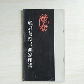 钱君匋刻书画家印谱  (16开  一版一印   私藏 品好)