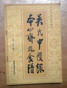 中国烹饪古籍丛书:吴氏中馈录本心斋疏食谱《外四种》