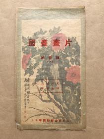 国画画片(第一组,四张一套全),上海中西印刷公司出品,民国时期出版