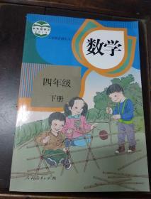 义务教育教科书   数学四年级下册人教版