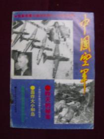 中国空军 增刊B