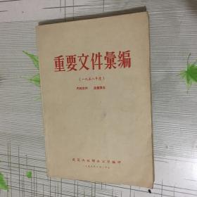 重要文件汇编(1958)