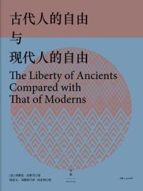 古代人的自由与现代人的自由:贡斯当政治论文选