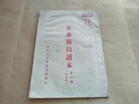共产党员读本--------第一册(未定稿版。中共北京市委宣传部印)
