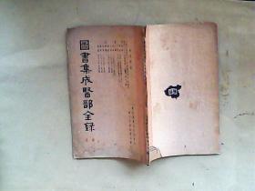 图书集成医部全录样本