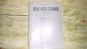 画法几何及工程制图(第二版,电子类等专业用)