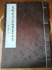 吴桥县爱心捐助书画作品集