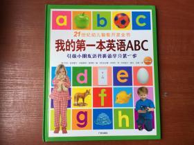 21世纪幼儿智能开发全书:我的第一本动物书