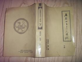 历朝四百五十人传记(下)
