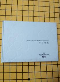 The Manufactures BOOK of Timepieces时计专集(积家名表图鉴)