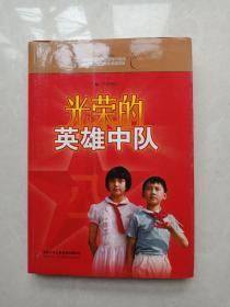 庆祝中国共产党建党90周年献给全国的少先队英雄中队光荣的英雄中队