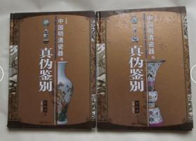 中国明清瓷器真伪鉴别 彩绘瓷  上下全 彩图版