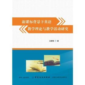 新课标背景下英语教学理论与教学活动研究
